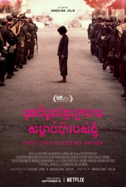 First They Killed My Father: A Daughter of Cambodia Remembers - 2017
